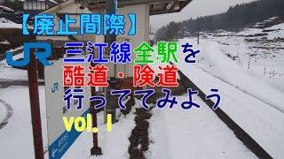 【廃止間際】三江線全駅を酷道・険道を使って行ってみよう vol.1