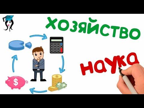 Роль экономики в жизни общества 10 класс видеоурок
