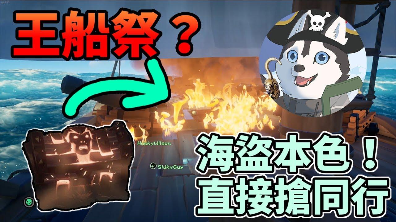 【盜賊之海 #3】哈士奇的遊戲日常(41)--怒海劫!哈奇海賊團殺人越貨!