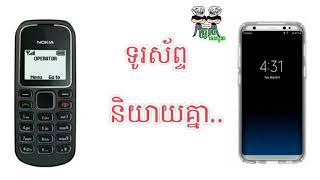 The Troll Cambodia, ទូរស័ព្ទនិយាយគ្នា, khmer funny clip