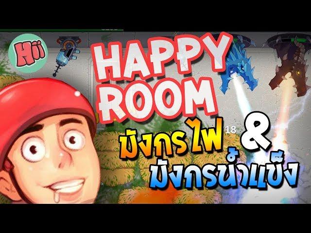 ปลดปล่อยพลังมังกรไฟ และมังกรน้ำแข็ง!! # Happy Room [Season 2]
