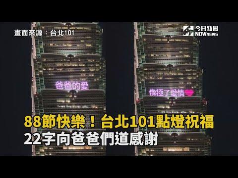 88節快樂!台北101連兩日點燈 22字向爸爸們道感謝
