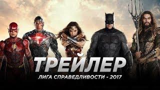 Лига справедливости - Русский Трейлер (2017)