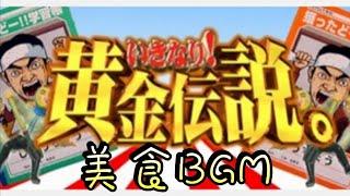 【無版權音樂】黃金傳說-做菜BGM~Rag Time On the Rag