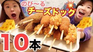【韓国】で有名なチーズドックを10本食う!!!