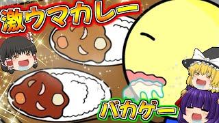 【ゆっくり実況】「よいこ」が激うまカレーを食べるバカゲーが面白すぎる!?まさか…