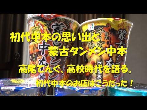 【初代中本の思い出と蒙古タンメン中本】高尾てんぐが高校時代を語る!Memories Of Ramen Restaurant NAKAMOTO On First Generation.【飯動画】