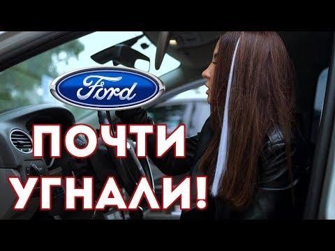 Попытка угона Форд Фокус 2, повезло! Внеплановый выпуск! Ford Focus 2