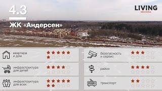 ЖК «Андерсен» обзор Тайного Покупателя. Новостройки Москвы.