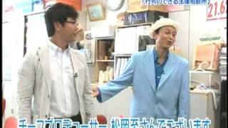 Hole of Nippon Television Network jenikku 2/3