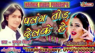 Munmun Bihari || Hit Song 2018 || Palang Tode Delke He || By Hrithik Music