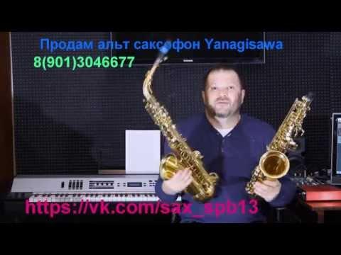 Yanagisawa A-991  продам саксофон