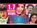 Download lagu Poradhin |  Full Movie | Sohel Rana | Rubel | Moushumi | Shabana | Bangla Movie