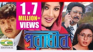 Poradhin |  Full Movie | Sohel Rana | Rubel | Moushumi | Shabana | Bangla Movie thumbnail