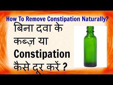 बिना दवा के constipation कैसे दूर करें  | How to remove constipation naturally