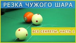 Уроки бильярда: Резка чужого шара - часть 1. Резка шара и выцеливание чужого шара в пуле.