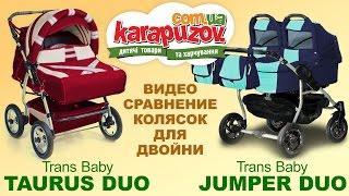 Сравнительный обзор колясок для двойни. Trans baby Jumper Duo и Taurus Duo
