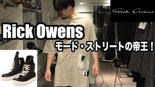 【Rick Owens】モードの帝王!リックオウエンス の紹介!【メンズ ファッション】【レディースファッション】 thumbnail