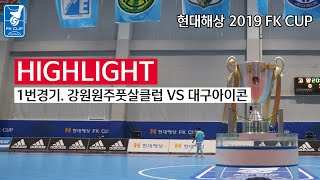 [FK CUP] 현대해상 2019 FK CUP 강원원주…