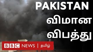 Pakistan plane crash: shocking video - என்ன நடந்தது?   BREAKING NEWS  