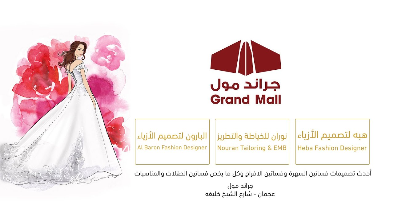 Fashion Designers And Wedding Dresses In The Grand Mall Of Ajman Youtube