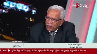 بين السطور - د. أحمد عيسي : اتهام