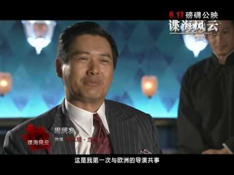 The Making of  the movie 'Shanghai'