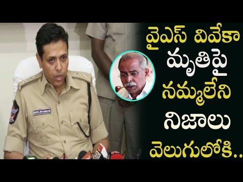 SP Rahul Dev Sharma Reveals YS Vivekananda Reddy Demise Mystery | Mana Aksharam