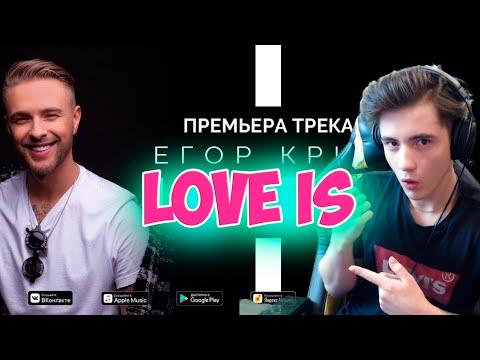Егор Крид - Love is (Премьера трека, 2019) Реакция на Егор Крид лав ис