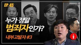 [홍준표의 뉴스콕] 신재민,김태우 관련 문 대통령의 수사 가이드라인 제시