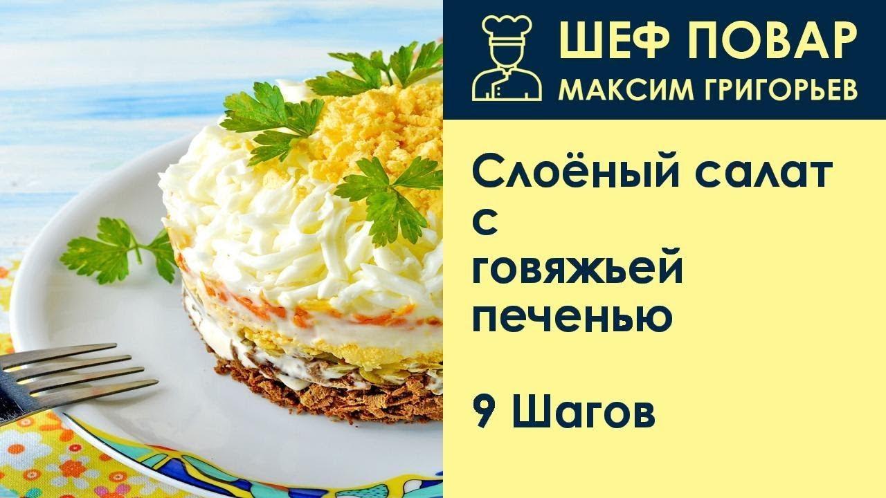 Слоёный салат с говяжьей печенью . Рецепт от шеф повара Максима Григорьева