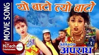 Yo Bato Tyo Bato | Nepali Movie Aparadh Song | Rajesh Hamal | Kristi Mainali | Melina MAnandhar