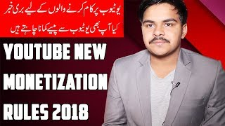 YouTube New Monetization Rules 2018 | Monetization Policy