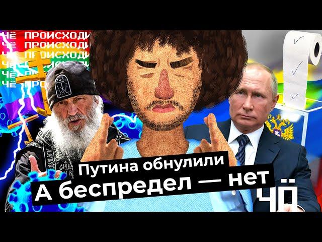 Чё Происходит #16 | Что не так с обнулением, пропаганда ненависти, отец Сергий собирает ополчение - varlamov