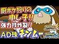 【ポケモンUSUM】厨ポケ狩りの申し子!常に全盛期のチンムー【ウルトラサン/ウルトラムーン】