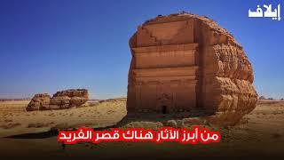 العلا السعودية مرآة العالم القديم