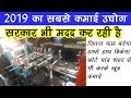 छोटा लधुउधोग ज्‍यादा मुनाफा small business ideas for women, manufacturing paper bag making machine