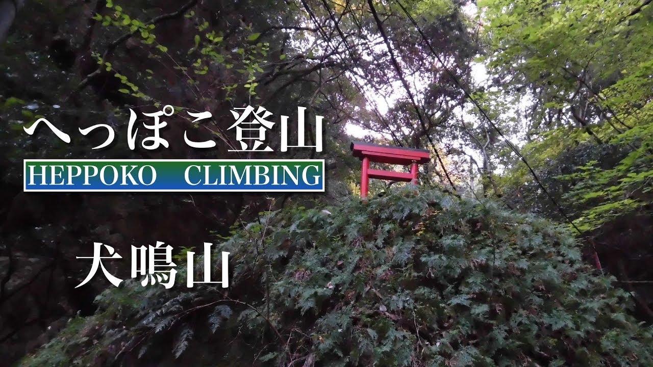 登山 へっぽこ