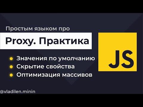 Урок 10. JavaScript. Proxy. Примеры. Часть 2