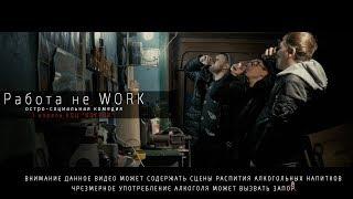 """Театр Эстрады - Как тут не пить?! """"Работа не Work"""" (пародия на клип Ленинград - В Питере пить)"""