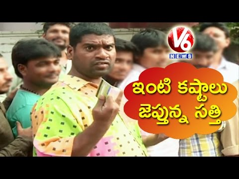 Bithiri Sathi In Queue Near ATM | Funny Conversation With Savitri On Currency Problems| TeenmaarNews