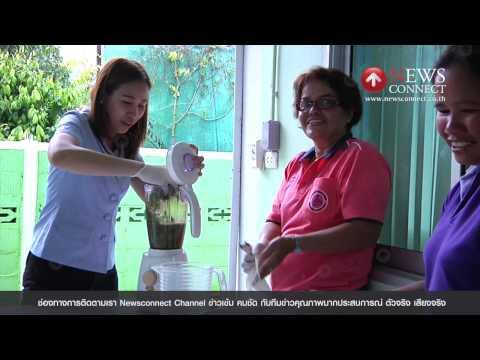 ไอเดียเจ๋ง!!ผลิตสมุนไพรกำจัดลูกน้ำ-ยุงลาย : NewsConnect Channel
