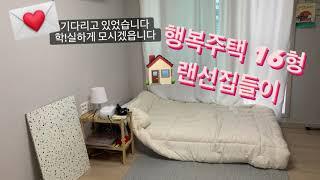 행복주택 16형 입주 / 랜선집들이 / 집 꾸미기 / …