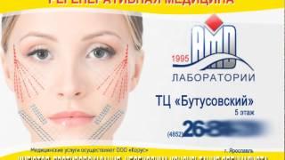 Регенеративная косметология(, 2014-08-08T11:14:01.000Z)