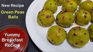 मटर से बनाएं ऐसा टेस्टी व हेल्दी नाश्ता जो आप रोज़ बनाकर खा सकते हैं /Matar Balls /Easy Breakfast