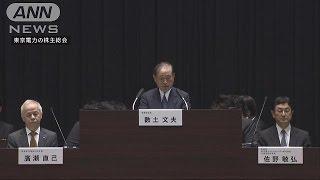 東京電力の株主総会が開かれ、22兆円規模に膨らむ原発事故の処理費用を...