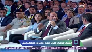 مؤتمر الشباب - الرئيس السيسي : الجيش المصري بخير وأنا بتشرف إني من المؤسسة دي وهي اللي علمتني