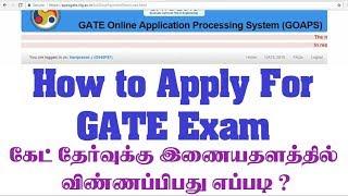 Gate exam online registration in tamil | கேட் தேர்வுக்கு இணையதளத்தில் விண்ணபிப்பது எப்படி?