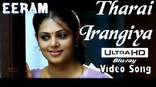 Tharai Erangiya | Eeram HD Video Song + HD Audio | Nandha,Aadhi,Sindhu Menon | Thaman