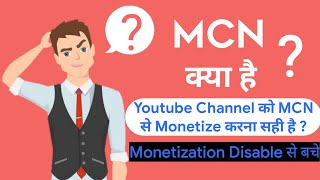 Mcn Kya hai ? Adsense alternative ! Monetize, Payment, Lock Time or all information